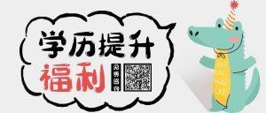 深圳有哪些自考学校